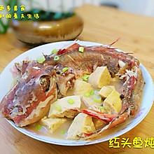 红头鱼炖豆腐
