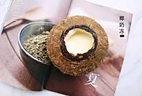 自制椰奶冻#炎夏消暑就吃「它」#的做法