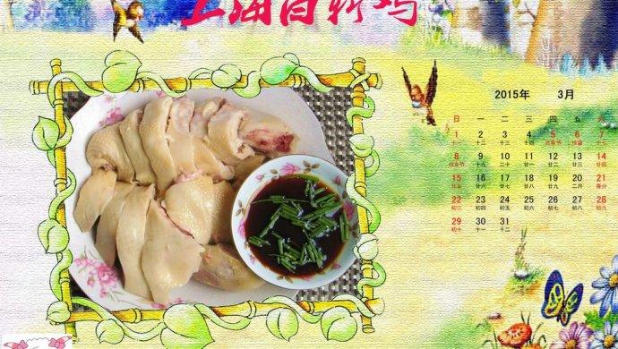 上海年夜饭必备白斩鸡