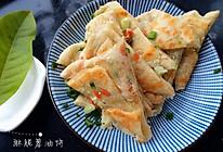 火腿酥脆葱油饼的两种形态的做法