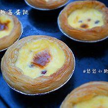 蔓越莓蛋挞#九阳烘培剧场#
