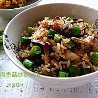 腊肉香菇炒糙米饭#美的初心电饭煲#的做法图解1