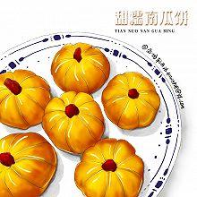 甜糯南瓜饼