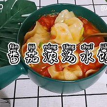 番茄浓汤水饺