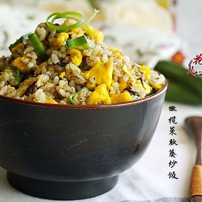 橄榄菜秋葵炒饭