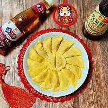 #味达美名厨福气汁,新春添口福#幸福团圆黄金蛋饺