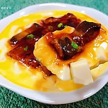 #太太乐鲜鸡汁玩转健康快手菜#鳗鱼豆腐鸡蛋羹