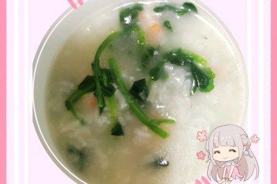 西洋菜虾粥