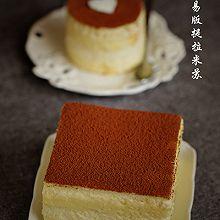 简易版提拉米苏#九阳烘焙剧场#