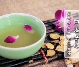 """【四君子汤】药中""""男神"""",化作一碗暖汤的呵护的做法"""