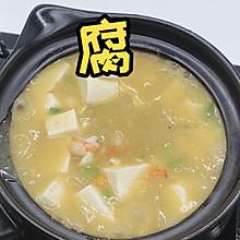 咸蛋黄鲜虾烩豆腐
