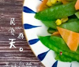 『超级简单』低卡炒荷兰豆的做法