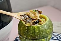 南瓜鸡肉盅 #做道懒人菜,轻松享假期#的做法