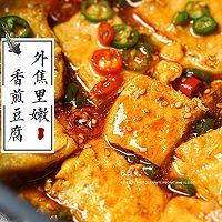 ㊙️外脆里嫩❗香滑多汁❗超下饭的香煎豆腐的做法图解5