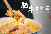 肥牛金针菇卷(酸甜开胃简单快手)的做法