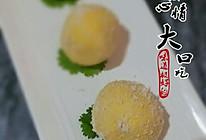 香芋南瓜丸(南瓜饼)的做法