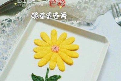 雏菊花蛋饼