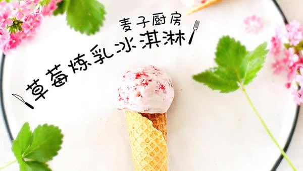 小清新 | 草莓炼乳冰淇淋