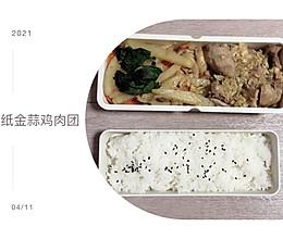 #快手便当 #锡纸鸡肉团子配黄油金蒜蘑菇土豆条的做法