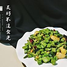 速の午食  鸡丁豇豆#给老爸做道菜#