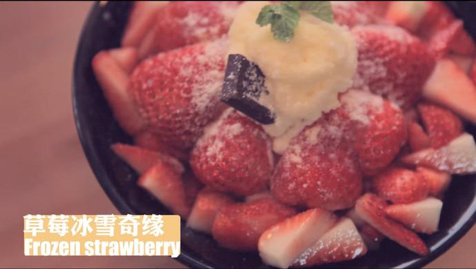 草莓冰雪奇缘「厨娘物语」