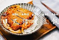 日式猪排盖饭丨硬气又温柔的做法