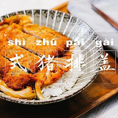 日式猪排盖饭丨硬气又温柔