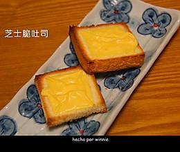 百吉福芝士片试用——小食——芝士脆吐司的做法