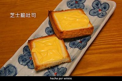 百吉福芝士片试用——小食——芝士脆吐司