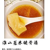 淮山薏米猪骨汤