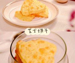 咸香芝士饼干,咬一口满嘴芝士味的做法