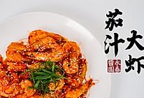 茄汁大虾(家庭版)的做法
