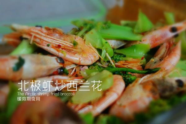北极虾炒西兰花