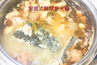 家庭式酸菜鱼火锅