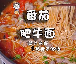 番茄肥牛面,汤汁浓郁,冬季开胃美食的做法