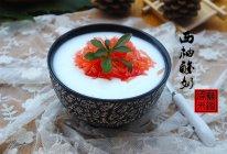 西柚酸奶#新鲜新关系#的做法