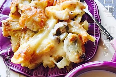 芝士焗扇贝蘑菇土豆