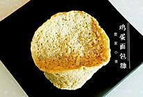 消耗剩余面包糠——小食鸡蛋面包糠的做法