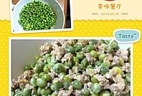 豌豆闷肉的做法