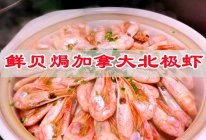 简单的食材你做出山河锦绣,鲜贝焗加拿大北极虾家常菜的做法