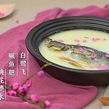 唐风宋韵•桃花鳜鱼羹