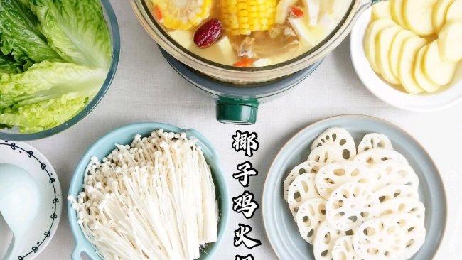 椰子鸡火锅#福气年夜菜#的做法