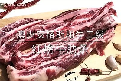 红烧牛肋条