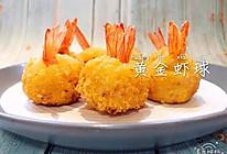 黄金虾球【外酥里嫩】的做法