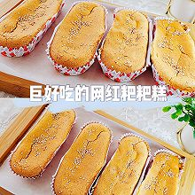 #味达美名厨福气汁,新春添口福#巨好吃的网红粑粑糕