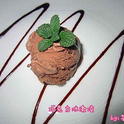 巧克力冰激凌(无需搅拌版)