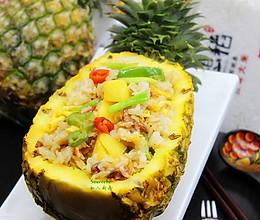 酸酸甜甜,菠萝饭的做法