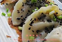 脆皮芝麻煎饺的做法