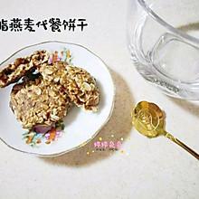 红糖燕麦代餐饼干