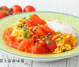 西红柿鸡蛋盖饭的做法
